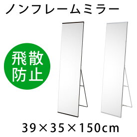 【大型商品】 ノンフレームスタンドミラー 幅:39cm  <姿見 鏡 ミラー フレームレス スタンドミラー ノンフレーム 24711 24716 ブラウン ホワイト>
