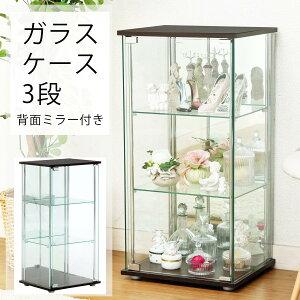 ガラス コレクションケース 3段 背面ミラー付き96048<鏡 ガラス 透明 シンプル フィギュア プラモデル コレクション 香水 小物 アクセサリー 眺める しまう 趣味 おしゃれ ディスプレイ