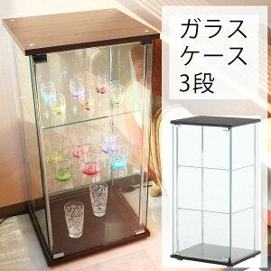 4面 ガラス コレクションケース 3段 96049<ガラス 透明 シンプル フィギュア プラモデル コレクション 香水 小物 アクセサリー 眺める しまう 趣味 おしゃれ ディスプレイ 収納 飾る ラ