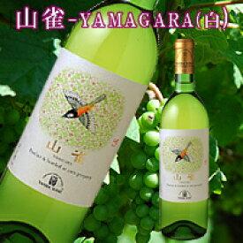 丹波ワイン 山雀-YAMAGARA(白)