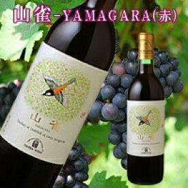 丹波ワイン 山雀 YAMAGARA(赤)