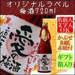 【オリジナルラベル】京都の梅酒720ml【専用ギフト箱入り】【楽ギフ_名入れ】【バースデー】【RCP】
