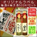 【オリジナルラベル】梅酒+柚子酒500mlセット【専用ギフト箱入り】【楽ギフ_名入れ】【バースデー】【RCP】