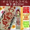 【オリジナルラベル】京都の柚子酒500ml【クリアケース入り】【楽ギフ_名入れ】【バースデー】【RCP】