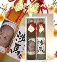梅酒のラベルに生まれたお子様のお写真、柚子酒のラベルにお子様のお名前が入ります!【写真&名入れラベル】梅酒+柚…