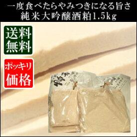 【クール便】一度食べたらやみつきになる旨さ!純米大吟醸酒粕1.5kg【送料無料】