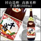 京酢高級米酢千鳥酢1800ml京都・三条村山造酢