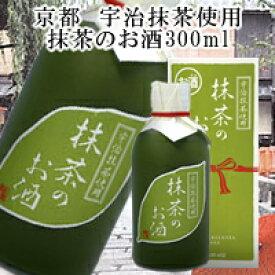 山本本家 宇治抹茶使用 抹茶のお酒300ml