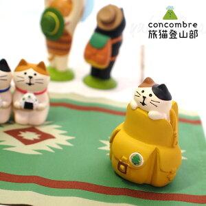 【猫のマスコット・置物】子猫リュック★デコレ(DECOLE)concombre旅猫登山部まったりマスコット(猫雑貨猫グッズネコ雑貨ねこ柄キャット)