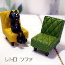 【猫のマスコット用・置物】レトロソファ★デコレ(DECOLE)concombre(猫雑貨 猫グッズ ネコ雑貨 ねこ柄 キャット)
