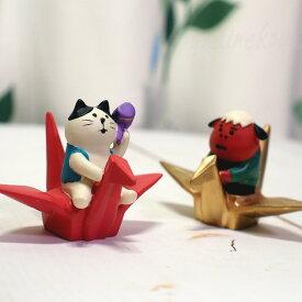 【猫のマスコット・置物】GOGO折り鶴(猫・獅子)★デコレ(DECOLE)concombre まったりマスコット・お正月(お正月オーナメント お正月飾り 猫雑貨 猫グッズ ネコ雑貨 ねこ柄 キャット)