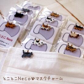 とことこ猫のマスクチャーム マスク用アクセサリー 日本製 オシャレ かわいい 猫柄 猫雑貨 猫グッズ ねこ ネコ キャット T's COLLECTION ティーズコレクション