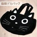 【猫のバッグ】黒猫たまちゃん フェイスバッグ★ノアファミリー(猫顔トートバッグ 猫雑貨 ねこ雑貨 ネコ雑貨 猫グッ…