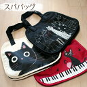 猫柄スパバッグ★ノアファミリー(黒猫 猫雑貨 ネコグッズ ねこ キャット)