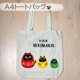 猫のトートバッグ 黒猫「ネコマンジュウ」 A4トートバッグ【ダルマネコマン】(エコバッグ ショッピングバッグ 猫雑貨 ネコグッズ ねこ キャット)