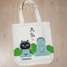 猫のトートバッグ 黒猫「ネコマンジュウ」 A4トートバッグ【だいぶつネコマン】(エコバッグ ショッピングバッグ 猫雑貨 ネコグッズ ねこ柄 キャット)