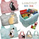 猫柄レジかごバッグ 保冷・保温ショッピングエコバッグ【大西賢製販】(ショッピングバッグ マイバッグ エコバッグ お買い物バッグ お…