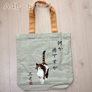 猫のトートバッグ三毛猫三宅さんA4トートバッグ【何か用ですか】(エコバッグショッピングバッグ猫雑貨ネコグッズねこキャット)