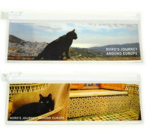 【猫のクリアケース】クリアファスナーホルダーSサイズ★ヨーロッパを旅してしまった黒猫ノロ(猫雑貨 ネコグッズ ねこ キャット)