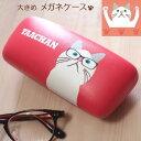 メガネケース「白猫ターチャン」メガネケース【スタディターチャン】(メガネ拭き付き)(ハードケース 眼鏡入れ 眼鏡ケース めがね メガ…