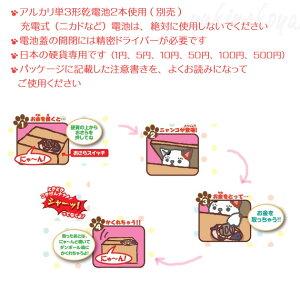 【New】いたずらBANKにゃ〜んとお金を隠しちゃう子猫の貯金箱(猫雑貨ネコグッズニューヨークMoMA)