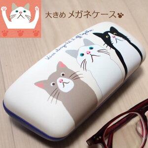 メガネケース「白猫ターチャン」メガネケース【ターチャンフレンズ】(メガネ拭き付き)(ハードケース 眼鏡入れ 眼鏡ケース めがね メガネ ケース 眼鏡小物メガネ拭き付き サングラスケース
