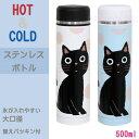 【猫のボトル・水筒】たまちゃん 猫のステンレスボトル(保冷&保温)★ノアファミリー(水筒 マイボトル 猫雑貨 ネコグッズ ねこ キャ…