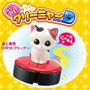 猫のお掃除ロボット 猫型 卓上専用ロボットクリーナー★ルンルンクリーナーD(三毛猫 猫雑貨 ネコグッズ ねこ キャット シャイン)