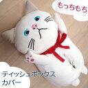 【猫ぬいぐるみ型ティッシュボックスカバー】白猫ターチャン モチモチターチャン(ティッシュボックスケース 猫雑貨 猫グッズ ネコ雑貨…