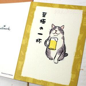 【猫のグリーティングカード】至福の一杯★縞トラ猫のとら兄貴(カラー封筒付き)/ホールマーク(多目的メッセージカード猫雑貨ネコグッズねこ柄キャット)EC