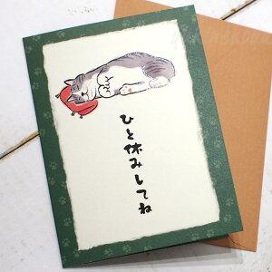 【猫のグリーティングカード】ひと休みしてね(いつもありがとう)★縞トラ猫のとら兄貴(カラー封筒付き)/ホールマーク(お礼メッセージカード猫雑貨ネコグッズねこ柄キャット)EC