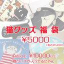 ★猫がいっぱい福袋★10000円以上の猫グッズがいっぱいですニャ♪(お楽しみ袋 猫福袋 猫グッズ福袋 猫雑貨 猫グッズ ネコ雑貨 ねこ柄 …