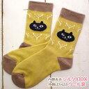 冷えとりソックス 黒猫ネコマンジュウ 【ネコマンニット】(内側シルク100%・外側ウール混)(靴下 猫雑貨 猫グッズ ネコ雑貨 ねこ…