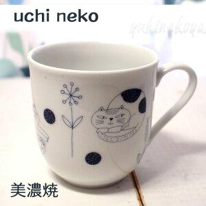 丸猫マグカップ【美濃焼・ウチ猫・ノアファミリー】(和陶器猫雑貨ネコグッズねこキャット)
