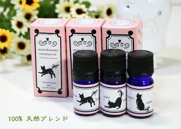 猫にも優しいエッセンシャルオイル(ペット用品 猫用品 香り アロマテラピー 癒し 猫雑貨 ネコグッズ ねこ キャット)
