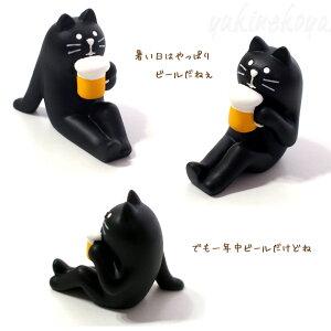 【猫のマスコット・置物】麦酒黒猫★デコレ(DECOLE)concombreまったりマスコット(猫雑貨ねこ雑貨ネコ雑貨猫グッズねこグッズネコグッズキャット)