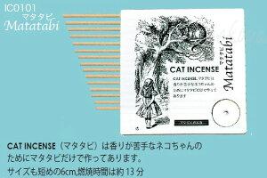 マタタビのお香キャットインセンスCATINCENSEリフィル(香付き10本入り・マタタビのみ15本入り)【CAT,CAT,CAT!マリーメゾンドミュー】(ペット用品猫用品猫雑貨ネコグッズねこキャット)