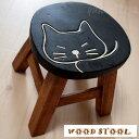 木製猫の椅子 黒猫 ウッドスツール【太っちょ猫】(ハンドメイド 木彫りの椅子 アジアン 猫雑貨 ネコグッズ ねこ キャット)