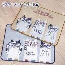 ネコ柄 キッチン食器水切りメッシュマット ねこまるけスクエア型★クスグルジャパン(猫雑貨 猫グッズ ネコ雑貨 ねこ柄 キャット)