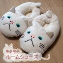 【猫型ルームシューズ】白猫ターチャン モチモチターチャン(室内履き スリッパ レディースフリーサイズ 秋冬用 猫雑貨 ネコグッズ ね…