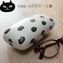 猫のメガネケース「ネコマンジュウ」イタズラネコ メガネケース【グラスネコマン・ホワイト】(メガネ拭き付き 眼鏡入れ 猫雑貨 ネコグ…