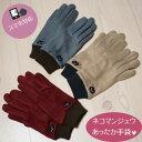 【猫の手袋】ネコマンジュウ あったか手袋【イタズララブリー】 5本指手袋スマホ対応(猫雑貨 ねこ雑貨 ネコ雑貨 猫グッズ ねこグッ…