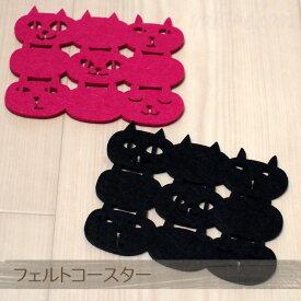 【猫のコースター】ネコマンジュウ ネコマントリオ フェルトコースター【ネコマンフェイス】(猫雑貨 ネコグッズ ねこ キャット)