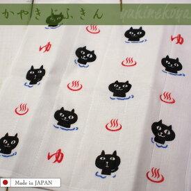 【猫のフキン】かや生地ふきん ネコマンジュウ【ゆけむりねこまん】日本製(猫柄 蚊帳生地 台フキン ディッシュクロス おしぼり 猫雑貨 ネコグッズ ねこ キャット)