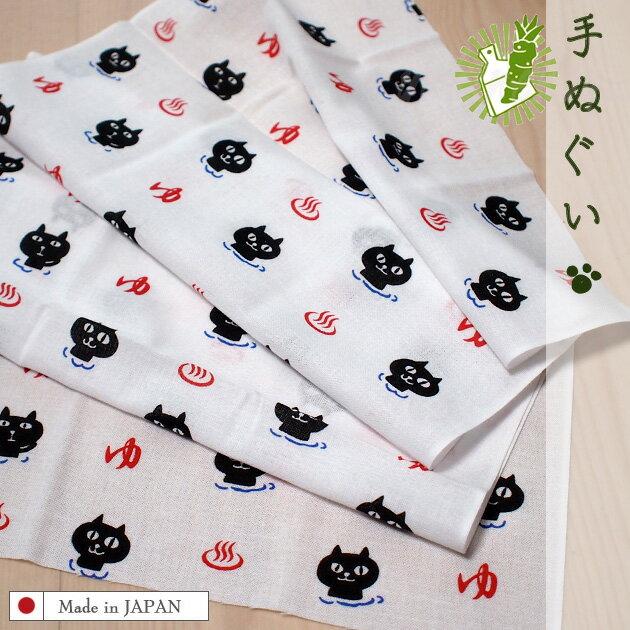 【猫の手ぬぐい】ネコマンジュウ 手拭い【ゆけむりねこまん・wasabi】(手ぬぐい イタズラネコ 猫雑貨 ネコグッズ ねこ キャット)