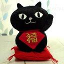 招福★猫のぬいぐるみ「黒猫ネコマンジュウ」【招きネコマン】(猫雑貨 猫グッズ ネコ雑貨 ねこ柄 キャット)