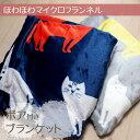 【猫柄ブランケット】ボア付きマイクロフランネルブランケット【ミネ】ネイビー・グレイ【ラッキーシール対応】 (膝かけ 毛布 猫柄ブ…