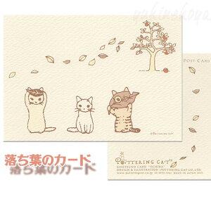 【猫のポストカード】季節のカード 猫と落ち葉★ポタリングキャット(絵葉書 絵はがき 文房具 ステーショナリー 猫雑貨 ネコグッズ ねこ キャット)