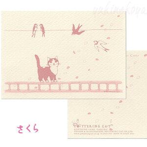 【猫のポストカード】季節のカード さくらと猫★ポタリングキャット(絵葉書 絵はがき 文房具 ステーショナリー 猫雑貨 ネコグッズ ねこ キャット)