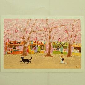 【猫のポストカード】たびねこ 桜まつり(森俊憲・もりとしのり)(黒猫・三毛猫)(絵葉書 絵はがき 猫雑貨 猫グッズ ネコ雑貨 ねこ柄 キャット)EC